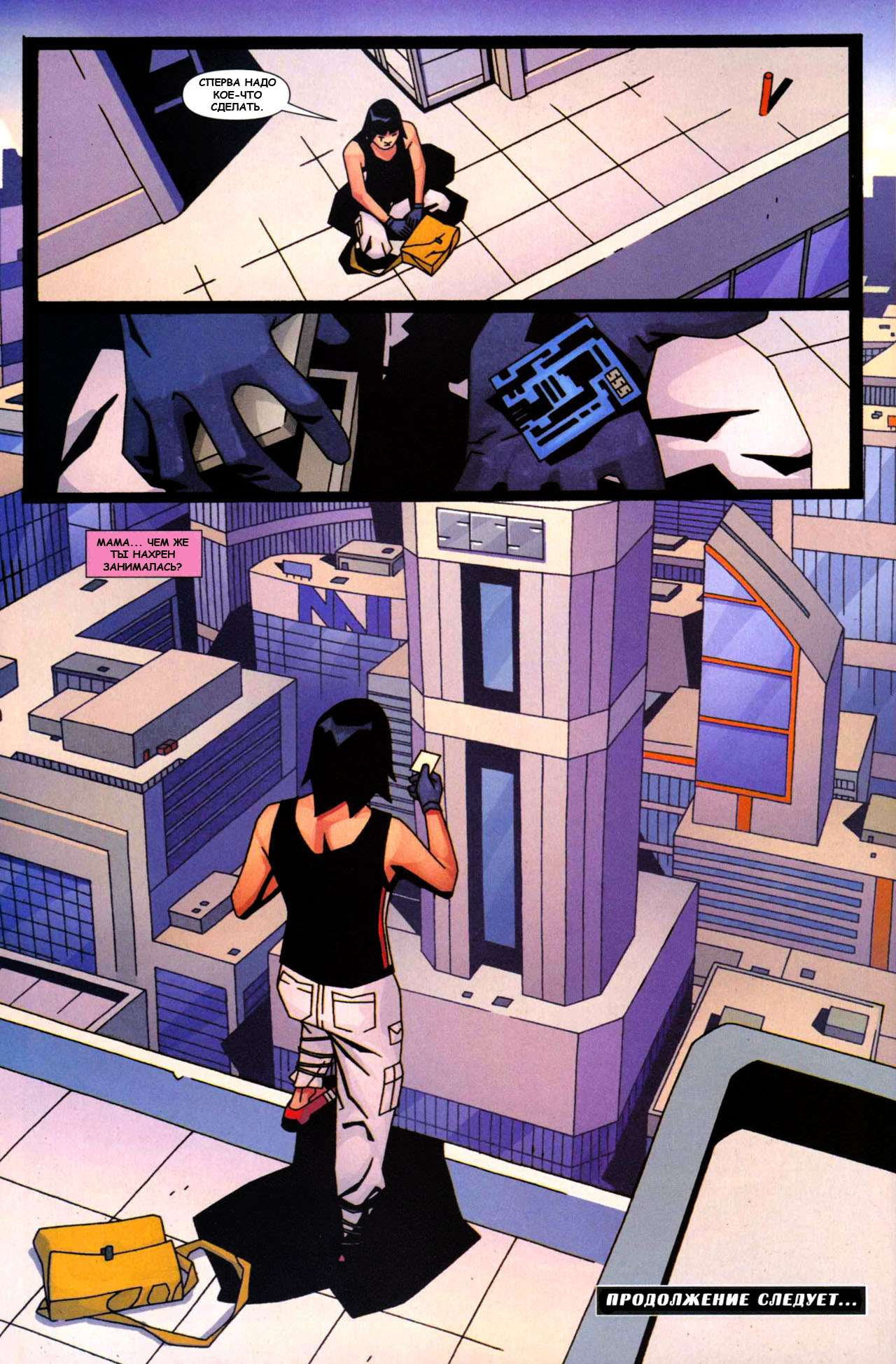 mirrorsedge03-023