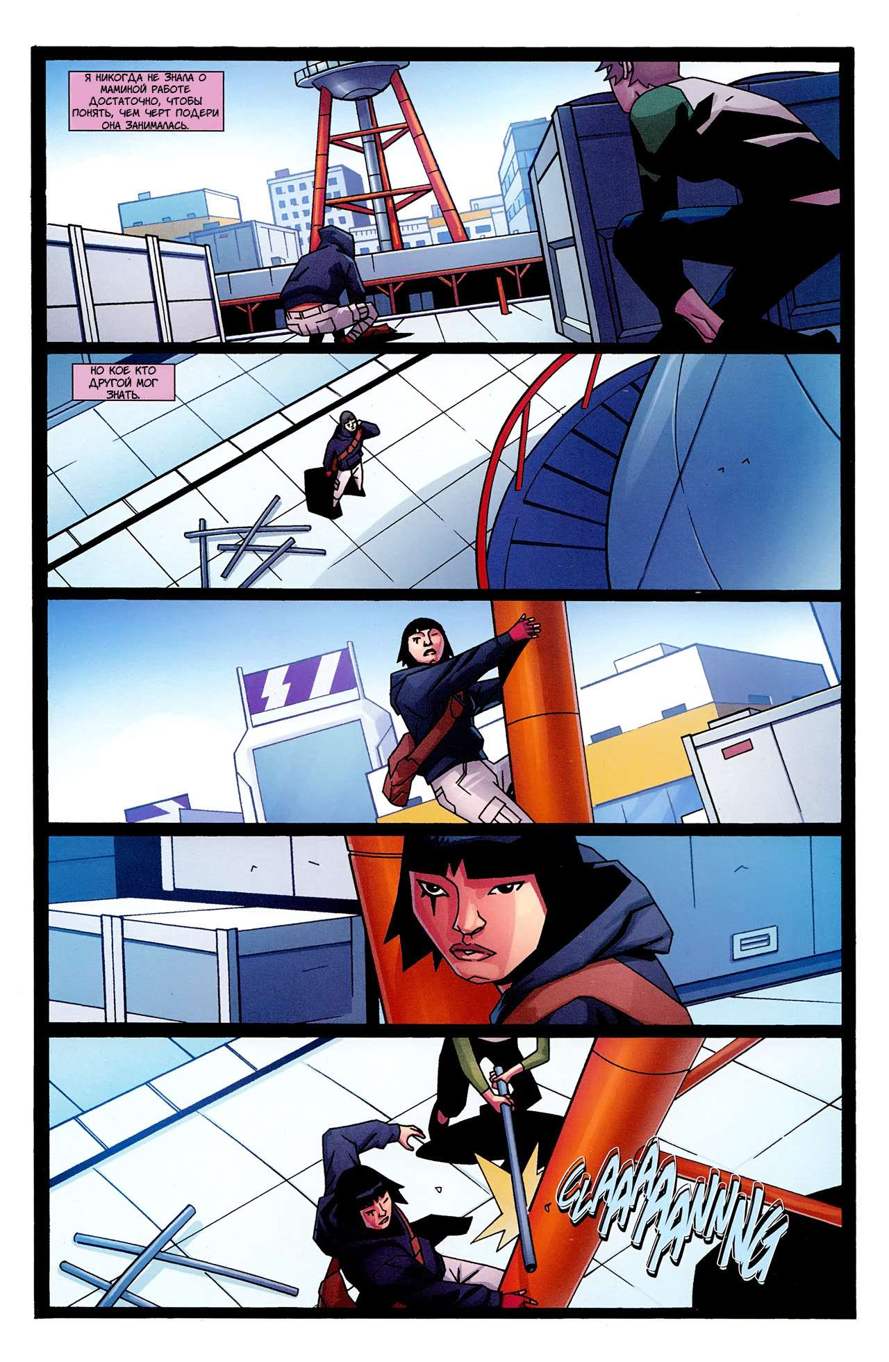 mirrors-edge-04-pg-12