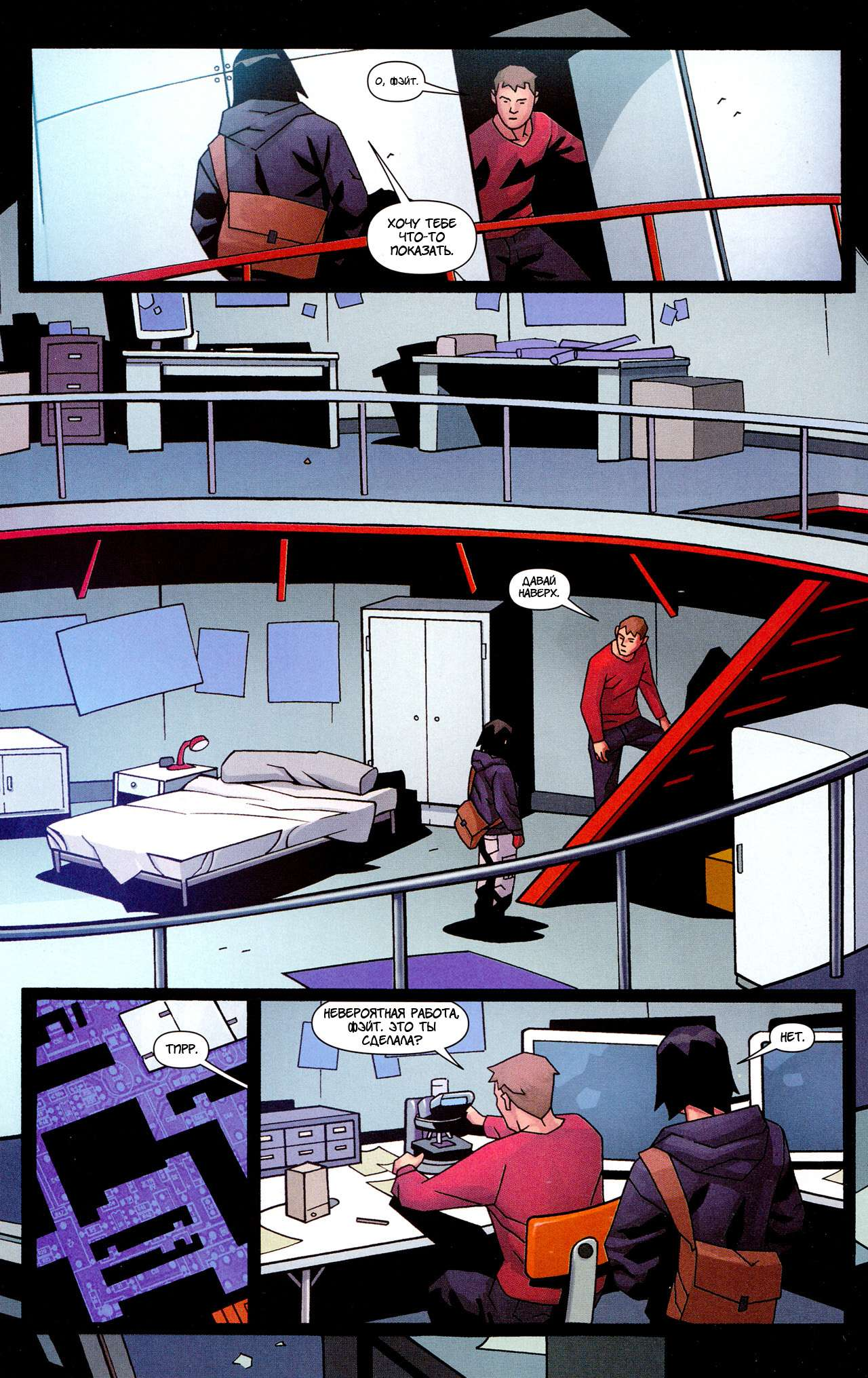 mirrors-edge-04-pg-18