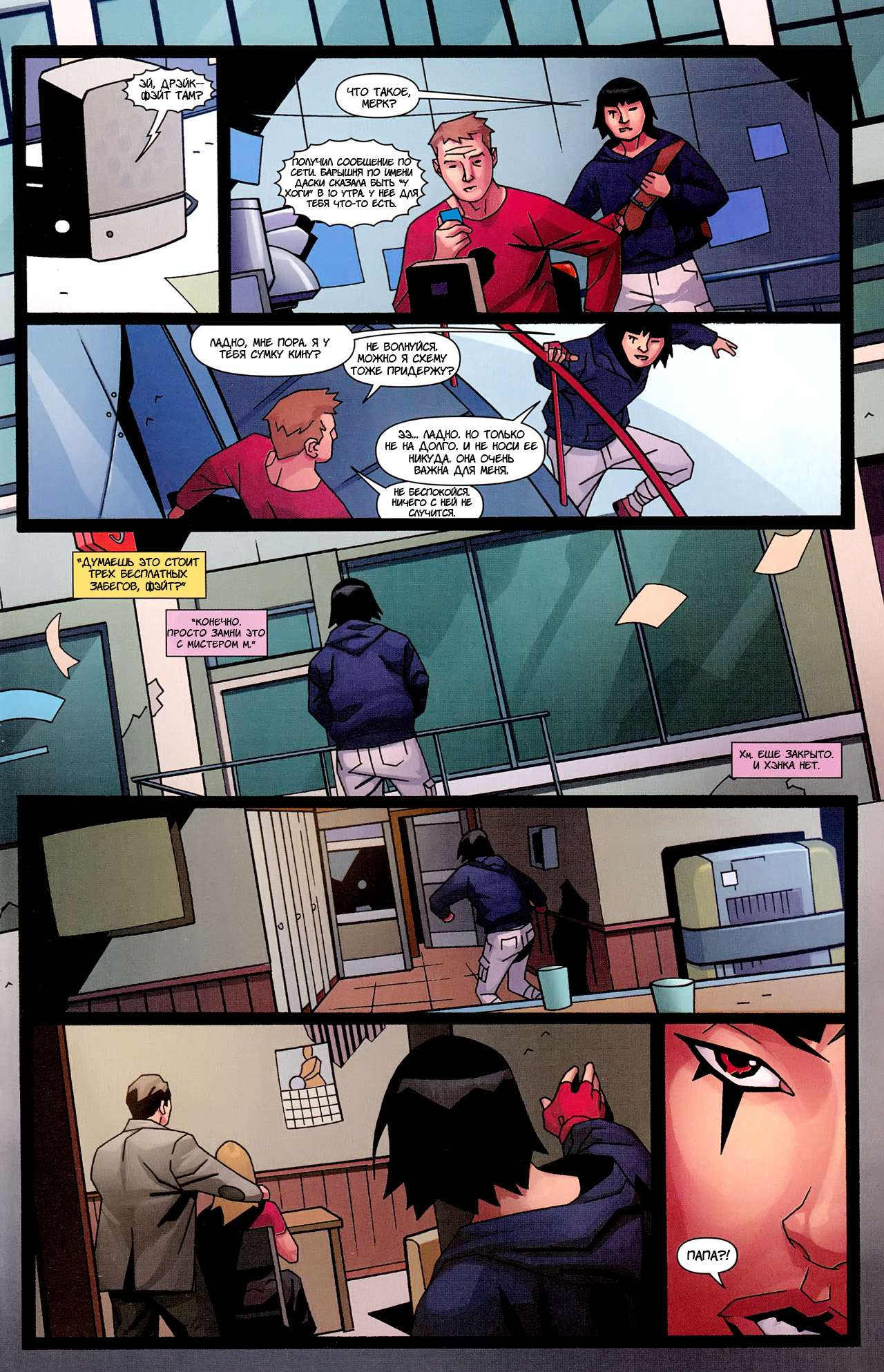 mirrors-edge-04-pg-23