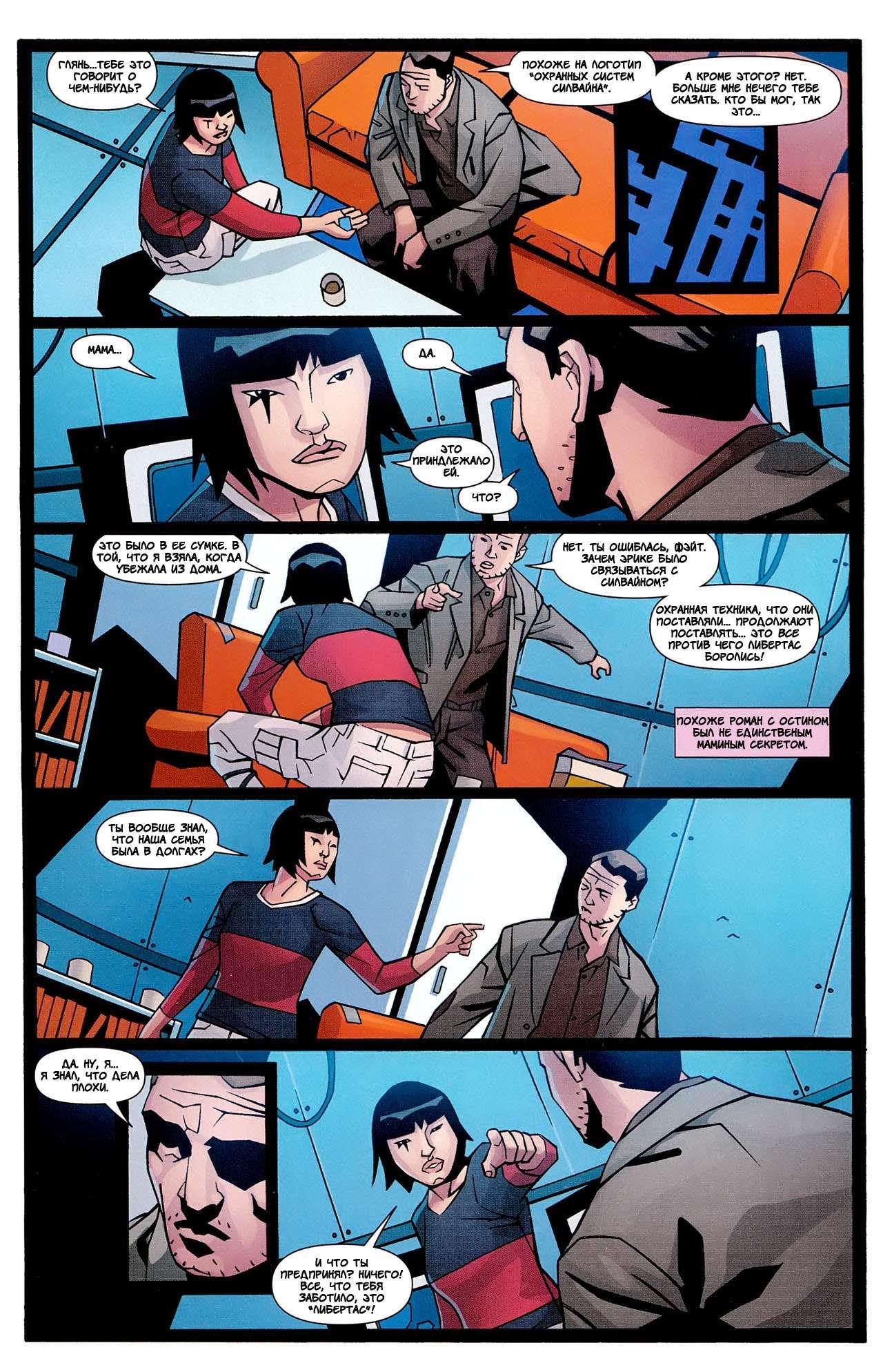 mirrors-edge-05-pg-10