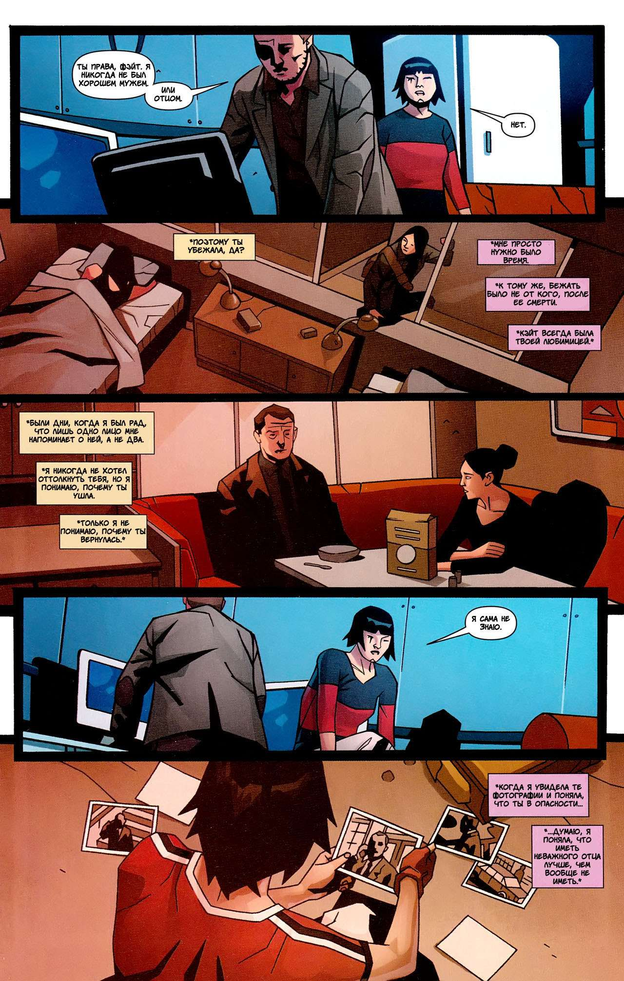 mirrors-edge-05-pg-11