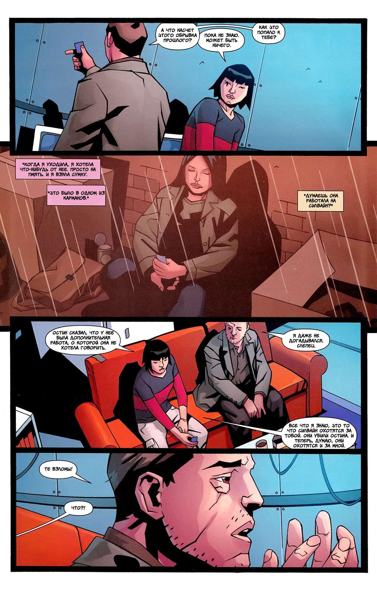 mirrors-edge-05-pg-12