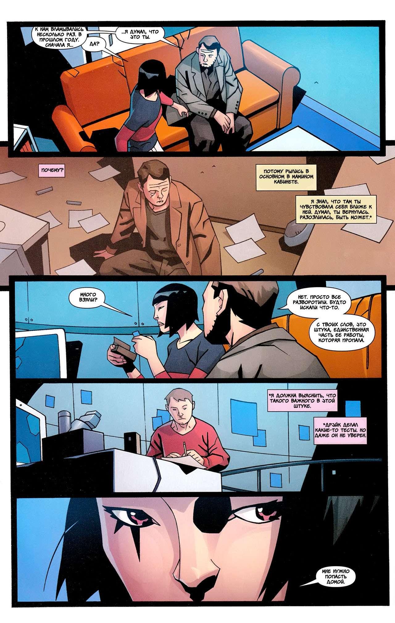 mirrors-edge-05-pg-15