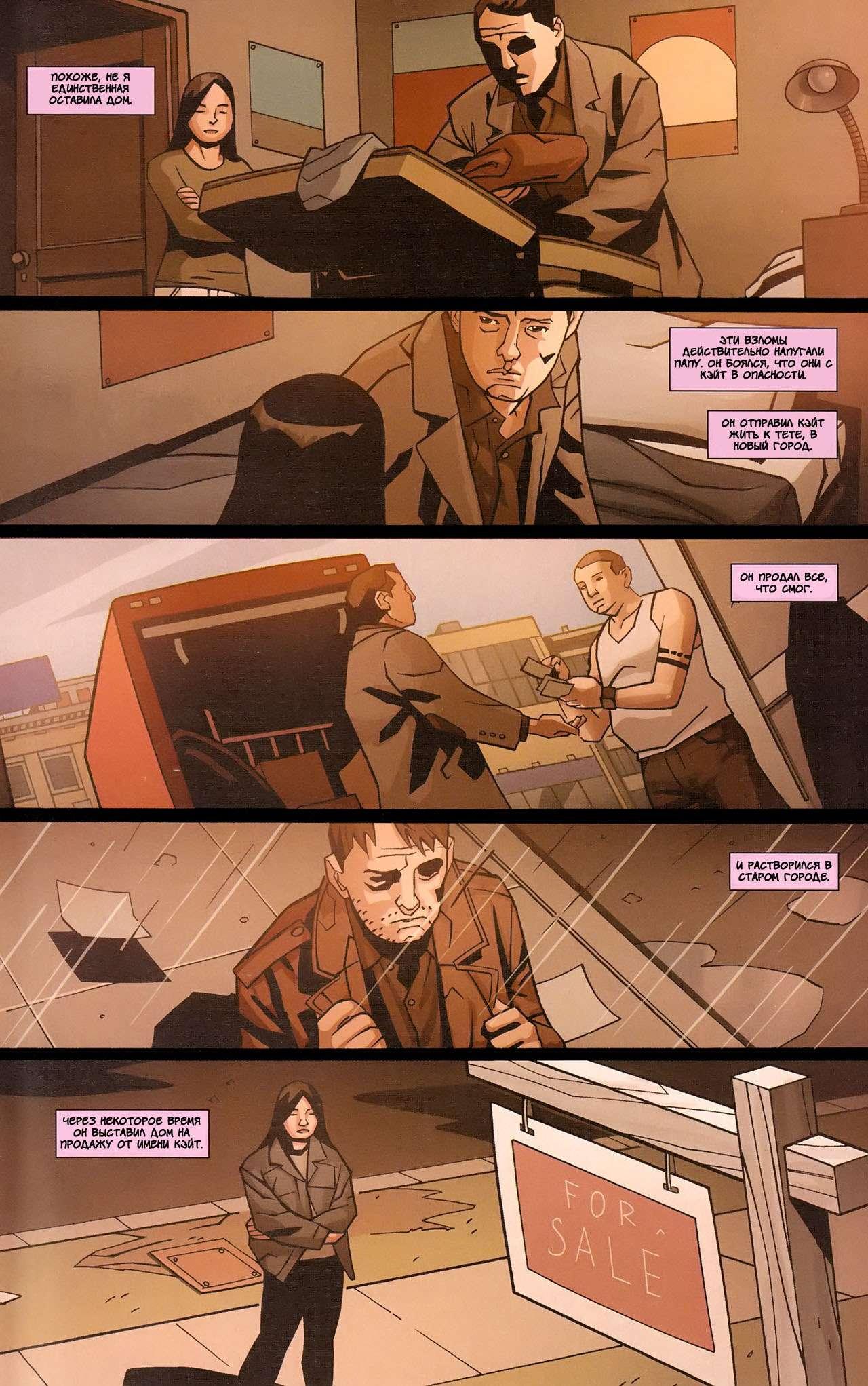 mirrors-edge-05-pg-17