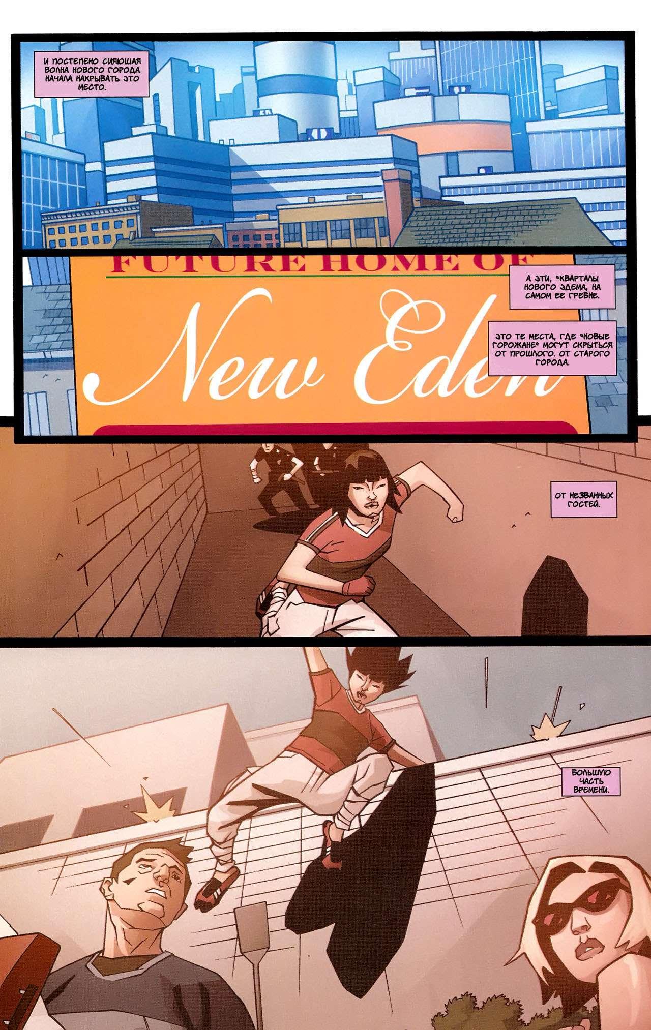 mirrors-edge-05-pg-18