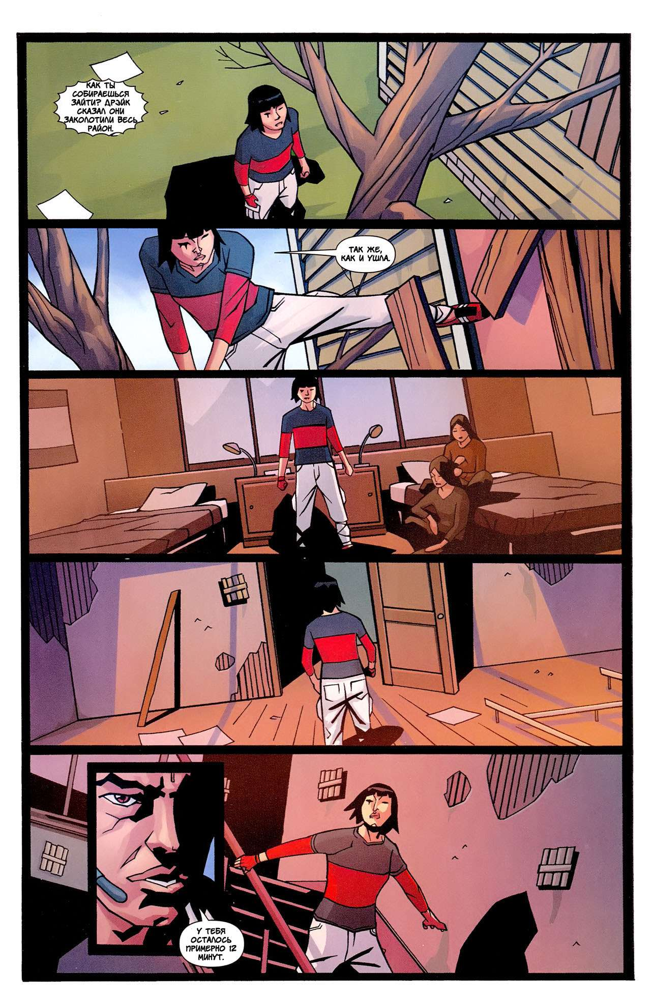 mirrors-edge-05-pg-27