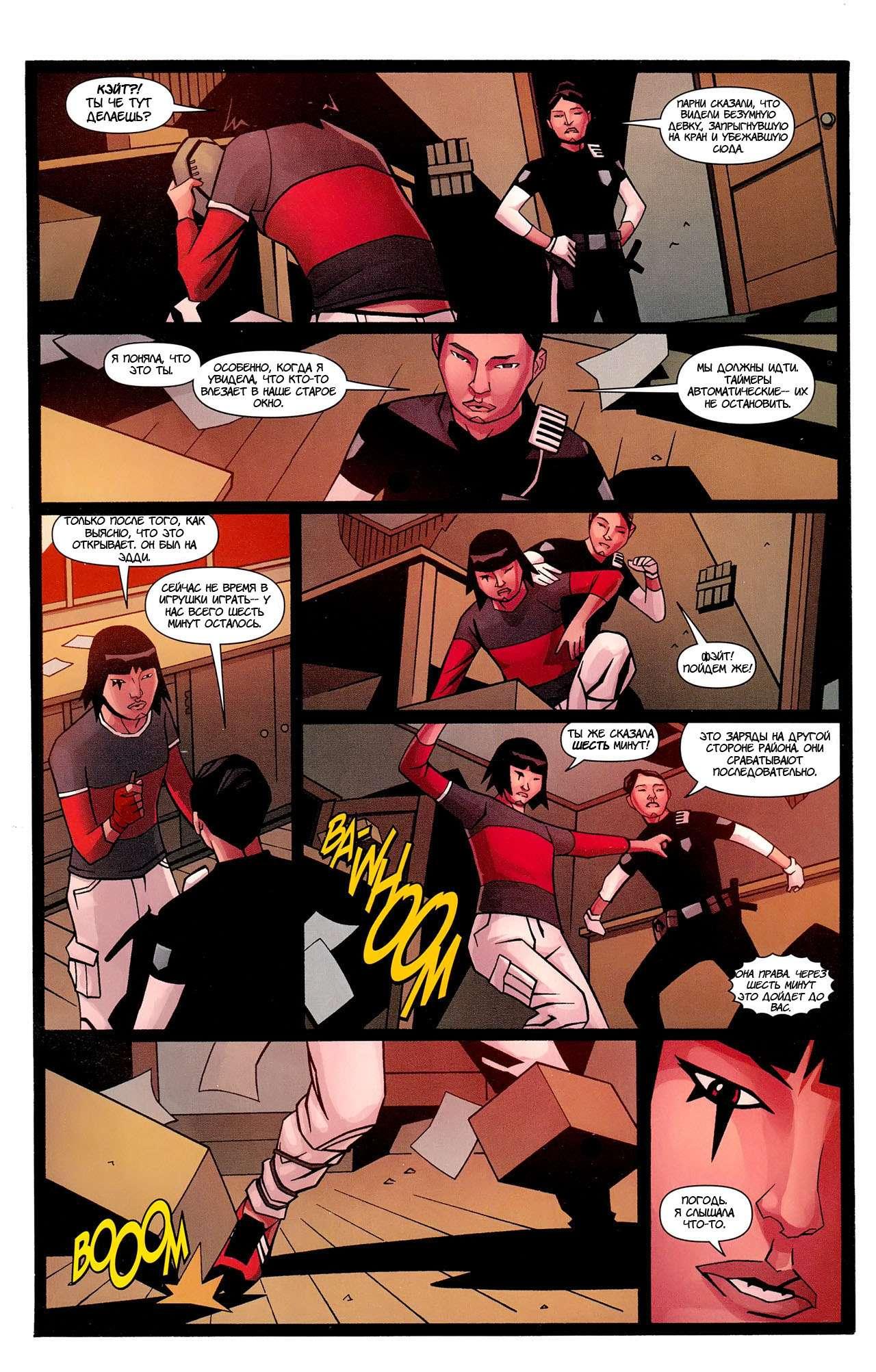 mirrors-edge-05-pg-31