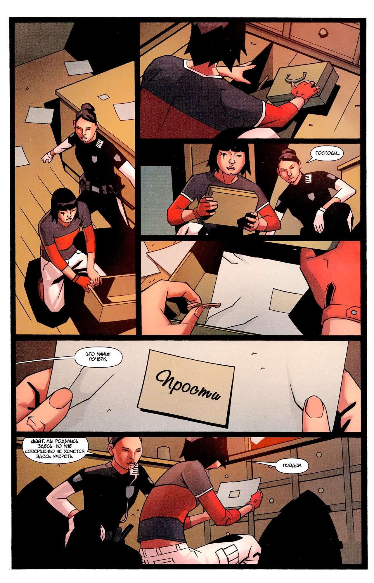mirrors-edge-05-pg-32